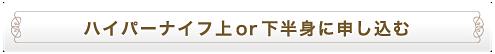 コラーゲンランプエステ申込みボタン