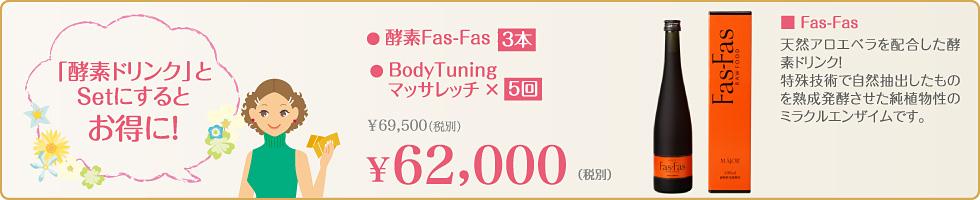 「酵素ドリンク」と     Setにするとお得に酵素Fas-Fas ×3本BodyTuning ×5回¥69,500(税別)¥62,000(税別)