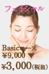 フェイシャルコース 3,150円