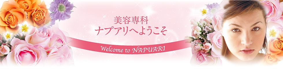 美容専科ナプアリへようこそ
